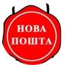 Новое представительство «Новая почта»